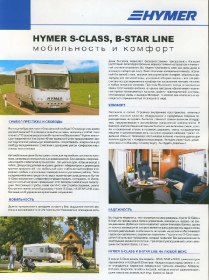 2007_hymer_s_class